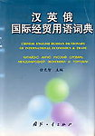 Chinese English Russian Dictionary of International ECONOMICS & TRADE