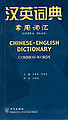 Chinese-English Dictionary of Common Words