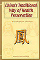 China's Traditional Way of Health Preservation [By:Zeng Qinnan & Liu Daoqing]