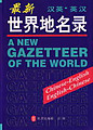 A New Gazetteer of the World (English-Chinese & Chinese-English)
