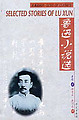 Selected Stories of Lu Xun
