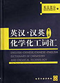 English-Chinese Dictionary of Chemistry and Chemical Technology (2nd Edition)