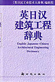 English-Japanese-Chinese Architectural Engineering Dictionary