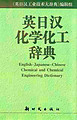 English-Japanese-Chinese Chemical and Chemical Engineering Dictionary