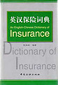 An English-Chinese Dictionary of Insurance