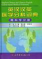 English-Chinese and Chinese-English Course-based Medical Dictionary -OPHTHALMOLOGY