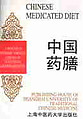 CHINESE MEDICATED DIET -A Practical English-Chineese Library of Traditional Chinese Medicine