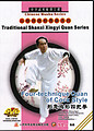 Traditional Chinese Wushu Xingyi Quan Series - Four-technique Quan of Cock Style