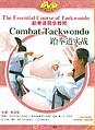 The Essential Course of Taekwondo - Combat Taekwondo