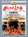 The Real Chinese Traditional Shao Lin Kung Fu - Shao lin Ying kung fu