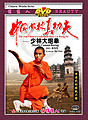The Real Chinese Traditional Shao Lin Kung Fu - Shaolin Cannon Boxing