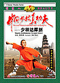 The Real Chinese Traditional Shao Lin Kung Fu - Shaolin Bodhidarma Straight Sword