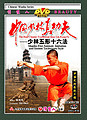 The Real Chinese Traditional Shao Lin Kung Fu - Shaolin Five Animals' Imitationand Sixteen Techniques Style