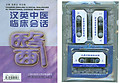 Chinese-English Clinical Dialogues in Traditional Chinese Medicine (Book w/ 3 cassettes )