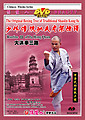 The Original Boxing Tree of Traditional Shaolin Kung Fu - Routine III of Da Hong Quan