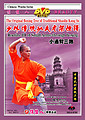 The Original Boxing Tree of Traditional Shaolin Kung Fu - Shaolin Small Back-through Boxing III