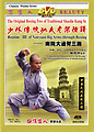 The Original Boxing Tree of Traditional Shaolin Kung Fu - Routine III of Nanyuan Big Arms-through Boxing