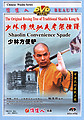 The Original Boxing Tree of Traditional Shaolin Kung Fu - Shaolin Convenience Spade