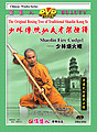 The Original Boxing Tree of Traditional Shaolin Kung Fu - Shaolin Fire Cudgel