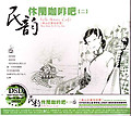 Chinese Folk Music Cafe #2 ( 3 CD )