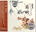Chrysanthemum & Bamboo (2 CD) - The Chinese folk song of musical instrument