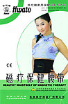 Healthy Waistbelt of Magnetic Therapy