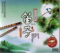 Chinese Flute (3 CD)
