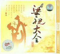Collection of The Butterfly Lovers Concerto (Various Melodies For Various Styles 2 CD)