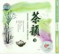 Music inside the Tea - VOL.2 ( 2 CD )