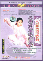 Series of Taiji Quan for Preventing Diseases - Taijiquan for Life Enhancement