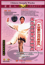 Series of Taiji Quan for Preventing Diseases - Characteristics of Taijiquan for Life Enhancement