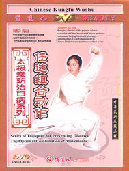 Series of Taiji Quan for Preventing Diseases - The Optional Combination of Movements