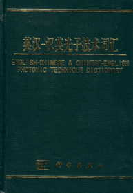 English-Chinese & Chinese-English Photonic Technique Dictionary
