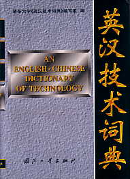 An English-Chinese Dictionary of TECHNOLOGY