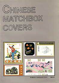 Chinese Matchbox Covers