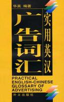 Practical English-Chinese Glossary of Advertising