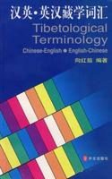 Tibetological Terminology ( Chinese-English & English-Chinese)