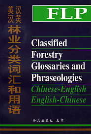 Classified Forestry Glossaries and Phraseologies (English-Chinese & Chinese-English)