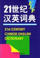 21st Century Chinese English Dictionary