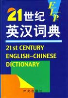 21st Centery English-Chinese Dictionary
