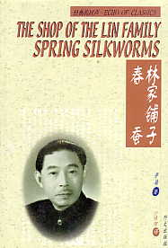 The Shop of Lin Family | Spring Silkworms