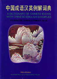 A Dictionary of Chinese Idioms with Chinese-English Examples
