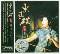 The East Lieeye Lieak - Erhu solo by Huang Jiang-qin (2 CD/Set)