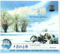 The Chinese Light Music (3 CD/Set)