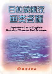 Japanese-Latin-English-Russian-Chinese Fish Names