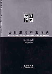 English-Chinese/Chinese-English Corrective Glossary of Legal Terms