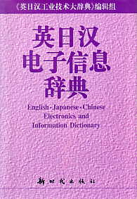 English-Japanese-Chinese Electronics and Information Dictionary