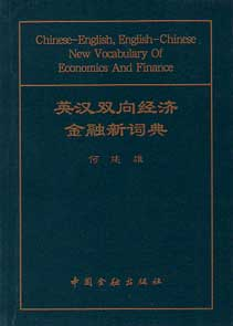 Chinese-English, English-Chinese New Vocabulary Of Economics And Finance