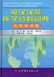 English-Chinese and Chinese-English Course-based Medical Dictionary -PEDIATRICS