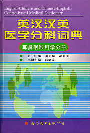 English-Chinese and Chinese-English Course-based Medical Dictionary -OTORHINOLARYNGOLOGY